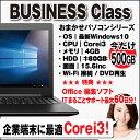 ノートパソコン 【 おまかせ ビジネスクラス Corei3 × 今だけ 500GB HDD 】 Windows10 搭載 パソコン ! 快適 4GBメモリ! office付き 中..