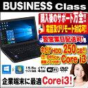 ノートパソコン 【 おまかせ ビジネスクラス Corei3 × 今だけ 250GB HDD 】 Windows10 搭載 パソコン ! 4GBメモリ! office付き 中古ノ..
