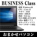 【中古】 ノートパソコン office付き ! 4GBメモリ でサクサク!! おまかせ パソコン 《 business Class 》 Windows10 ・大画面15.6イン..