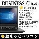 【ポイント10倍】 ノートパソコン office付き 4GBメモリ でサクサク おまかせ パソコン 《 business Class 》 Windows10 ・大画面15.6..