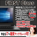 今ならi7へ格安UPグレード ノートパソコン【 おまかせ フ...