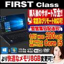 ノートパソコン【 おまかせ ファーストクラス Corei5 × 今だけ 320GB HDD 】Windows10 搭載 国産限定 パソコン 4GBメモリ office付き ..