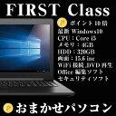 【Pt10倍】 ノートパソコン office付き ! Corei5 と 4GBメモリでサクサク!! おまかせ パソコン 《 First Class 》 Windows10 ・大画面1..