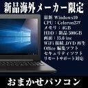 【新品】 ノートパソコン office付き ! 人気の海外メーカー !! おまかせ パソコン Windows10 ・大画面15.6インチ・Celeron ・ 4GBメモ..