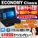 ノートパソコン 【 おまかせ エコノミークラス Celeron 】 最新 Windows10 搭載 パソコン ! HDD 160GB以上 ! 3GBメモリ! office付き 中..