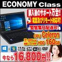 ノートパソコン 【 おまかせ エコノ
