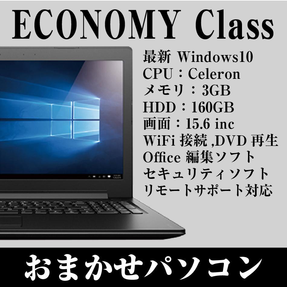 【中古】 ノートパソコン office付き ! コスパ最強!!! おまかせ パソコン 《 Economy Class 》 Windows10 ・大画面15.6インチ・Celeron ・ 3GBメモリ ・ wifi ・ DVD ・ win10 搭載 中古ノートパソコン !! Windows7 変更可能 【中古パソコン】 【送料無料】
