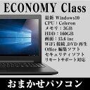 【中古】 ノートパソコン office付き ! コスパ最強!!! おまかせ パソコン 《 Economy Class 》 Windows10 ・大画面15.6インチ・Celeron..