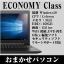 コスパ最強 入門&事務作業なら十分 Windows10 モデル 中古パソコン パソコン の匠がハイクオリティな ノートパソコン を厳選 メモリ3GBでサクサク 15インチ DVD Office付き 中古ノートパソコン 【中古】 【ノートPC】 【送料無料】
