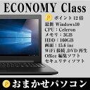 【Pt12倍】 ノートパソコン office付き ! コスパ最強!!! おまかせ パソコン 《 Economy Class 》 Windows10 ・大画面15.6インチ・Celer..