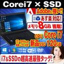 【中古】 ノートパソコン office付き ! 新品 SSD × Corei7 × 8GB メモリ !! おまかせ パソコン 《 神速 Class 》 Windows10 ・大画面 1..