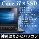 【中古】 ノートパソコン office付き ! 新品 SSD...