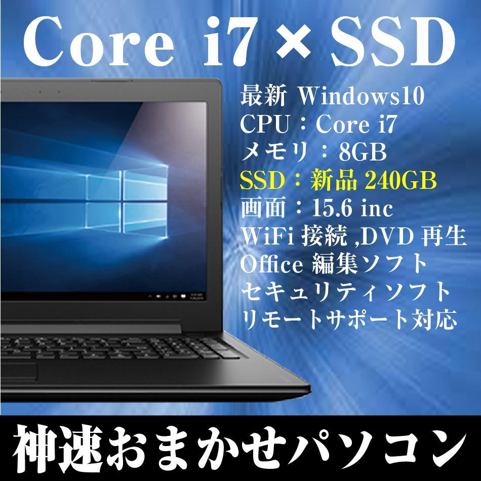 【中古】 ノートパソコン office付き ! 新品 SSD240GB × Corei7 × 8GB メモリ !! おまかせ パソコン 《 神速 Class 》 Windows10 ・大画面 15.6インチ ・ Core i7 ・ wifi ・ DVD ・ win10 中古ノートパソコン !! Windows7 変更可能 【中古パソコン】 【送料無料】