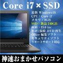 【中古】 ノートパソコン office付き ! 新品 SSD 240GB × Corei7 × 8GB メモリ !! おまかせ パソコン 《 神速 Class 》 Windows10 ・大..