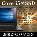 【中古】 ノートパソコン office付き ! 新品 SSD × Corei5 × 8GB メモリ !! おまかせ パソコン 《 光速 Class 》 Windows10 ・大画面 1..