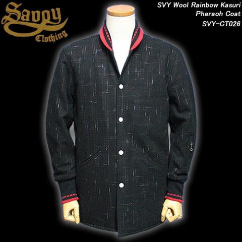 SAVOY CLOTHINGサボイクロージング◆SVY Wool Rainbow KasuriPharaoh Coat◆◆レインボウネップ・カスリ・ファラオコート◆SVY-CT026
