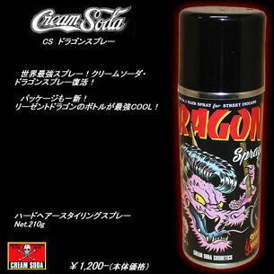 クリーム ドラゴン スプレー