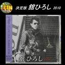 CD 舘ひろし/決定版 2010