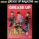 ◆GREASE UP MAGAZINE Vol.9◆◆グリースアップ・マガジン 9◆