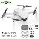 DJI(ディージェイアイ) Mavic Mini Fly More コンボ