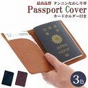 本革 パスポートカバー タンニンなめし 革 レザー ハンドメイドショップ ブランド おしゃれ シンプル