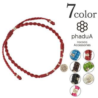 腳鏈銀蠟線男士 / 女士 / 配對 / 手鐲 /phaduA (帕多瓦) (洛可哥) 洛可哥式 8859 / 腳鏈