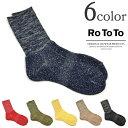 ROTOTO(ロトト) R1066 和紙パイルソックス / メンズ / レディース / 靴下 / 日本製