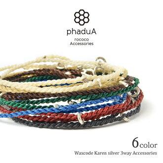 phaduA (PA DUA) 蠟代碼凱倫銀項鍊 / 腳鏈 / 手鐲 / 3 路 / 女裝男裝雙