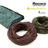 ROCOCO(ロココ) 今治マフラー 宮崎タオル スヌード / ネックウォーマー / オーガニックコットン / メンズ レディース / 日本製