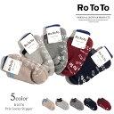 【期間限定ポイント5倍】ROTOTO(ロトト) R1076 パイルソックス スリッパー / メンズ / レディース / 靴下 / 日本製 / PILE SOCKS SLI..