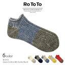 ROTOTO(ロトト) R1133 リネンコットン リブ ショートソックス / メンズ / レディース / スニーカーソックス / アンクルソックス / 靴下 / 日本製