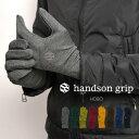 【20%OFF】HANDSON GRIP(ハンズオングリップ) カラー別注 ホーボー / メリノウール グローブ 手袋 / スマホ対応 / メンズ / 日本製 / HOBO【セール】
