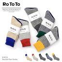 ROTOTO(ロトト) R1034 ダブルフェイスソックス / オーガニックコットン / シルク 靴下 メンズ / レディース / 日本製【母の日ギフト】