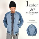 REMI RELIEF(レミレリーフ) エステルコットン シャンブレー スカジャン / インディゴ / ブルゾン メンズ / 日本製