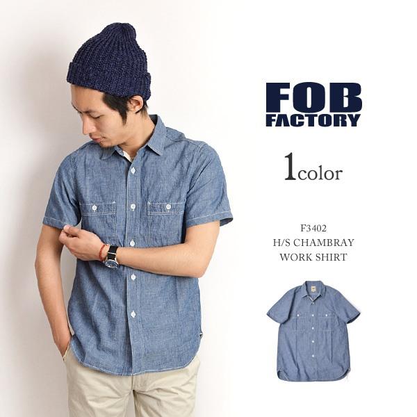 【期間限定ポイント10倍】FOB FACTORY(FOBファクトリー) F3402 半袖セルヴィッチシャンブレーワークシャツ / メンズ / 日本製 / H/S CHAMBRAY WORK SHIRT