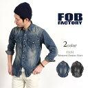 FOB FACTORY(FOBファクトリー) F3152 ウエスタン デニムシャツ / ユーズド加工 / 長袖 / メンズ 無地 / 日本製