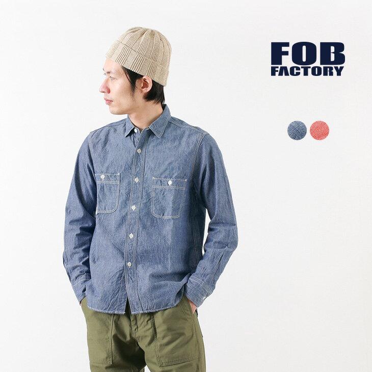 【期間限定クーポン対象】FOB FACTORY(FOBファクトリー) F3378 シャンブレー ワークシャツ / メンズ / 長袖 無地 コットン / 日本製