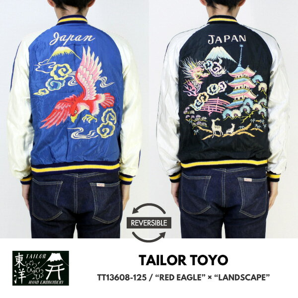 【特典付】TAILOR TOYO(テーラー東洋)東洋エンタープライズスカジャンACETATE SUKA
