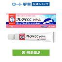 【第1類医薬品】フレディCCクリーム