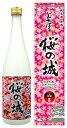 【3月8日(金)販売開始】純米酒 原酒じょっぱり桜の城[720ml]