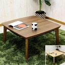 コタツテーブル 正方形こたつ 正方形 幅75cm コタツのみ 北欧風こたつ カフェ 【送料無料】