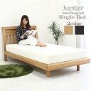 ベッド ベッドフレームのみ シングルベッド スノコベッド セミダブルサイズ ウェンジ ナチ