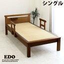 畳ベッド シングルベッド 木製 タタミベッド 手摺付き 和風...