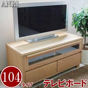テレビ台 幅104cm 完成品 テレビボード ローボード TV