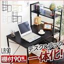 ブックラック付きパソコンデスク【-L/R-エルアール90cm幅】 【代引不可】