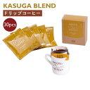 ショッピング日本一 母の日 超早割 あす楽 送料無料 ロクメイコーヒー スペシャルティコーヒー ドリップパック 疲れた時の気分転換に カスガブレンド 30pcs   スペシャリティコーヒー オリジナルブレンド ドリップコーヒー お湯だけ 粉 無糖 ブラック パック おしゃれ 高品質 高級 人気