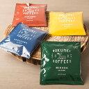 【ネコポス全国一律送料無料】スペシャルティコーヒードリップバッグプチギフト日常を豊かにする4種のブレンドコーヒー|コーヒー珈琲ドリップスペシャリティコーヒードリップバッグコーヒードリップパックドリップパックコーヒー12gお試し飲み比べセット