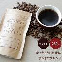 ロクメイコーヒー スペシャルティコーヒー 焙煎豆 ゆったりとした夜に サルサワブレンド 250g | スペシャリティコーヒー コーヒー豆 珈..