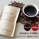 【 送料無料 】 ロクメイコーヒー スペシャルティコーヒー 日常を豊かにする4種のブレンドコーヒー 飲み比べセット 各100g | コーヒー..