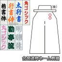 【合気道】合気道袴ネーム刺繍 1文字 楷書体・行書体・太めの...